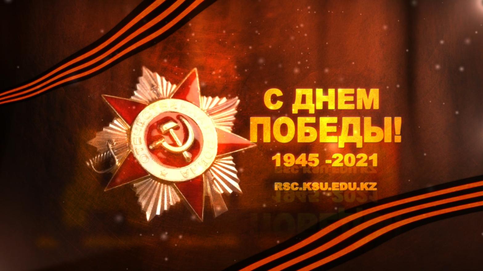 🌟с Днём Победы!